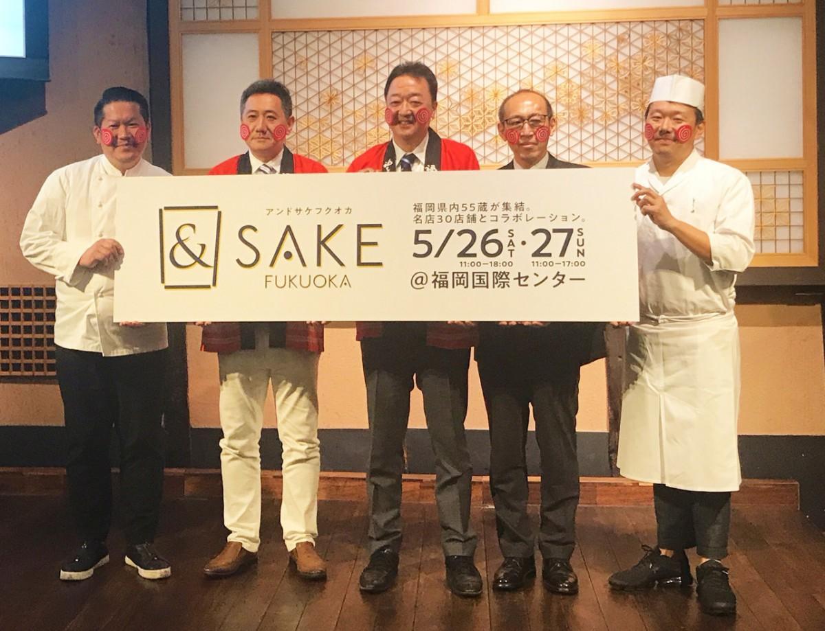 「&SAKE FUKUOKA」開催決定発表を行う主催者と出展飲食店代表