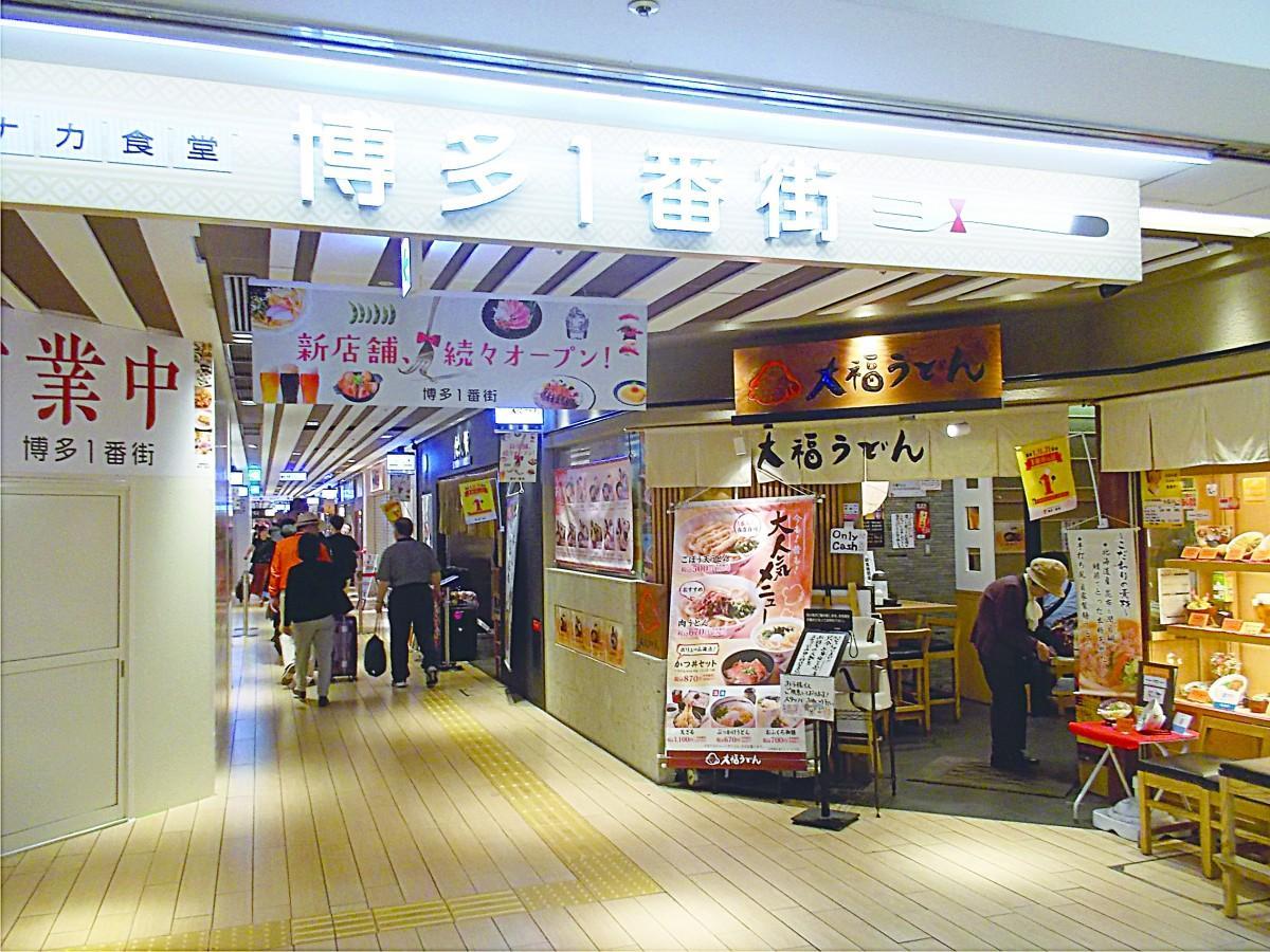 博多駅内のレストラン街「博多1番街」。今年3月から8月にかけて3段階でリニューアルを行っている
