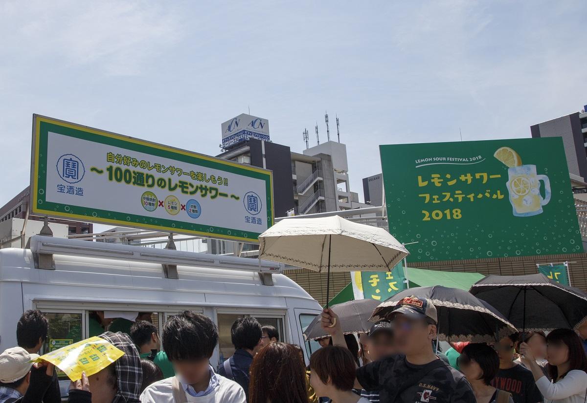 レモンサワーフェス(大阪会場の様子)