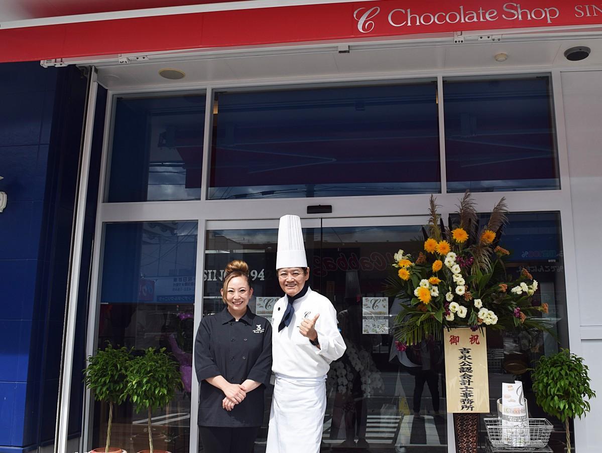 「チョコレートショップ 山王店」前で、2代目オーナーシェフ・佐野隆社長(右)と3代目の娘・恵美子さん