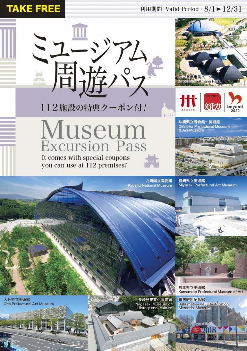 「ミュージアム周遊パス」表紙