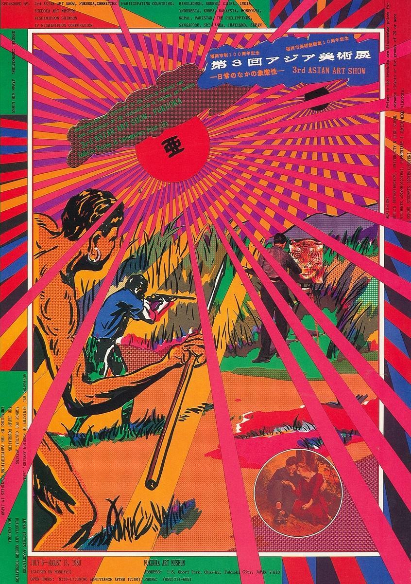 横尾忠則(日本)「第3回アジア美術展」1989年、福岡市美術館所蔵