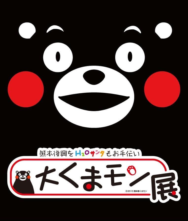 © 2010熊本県くまモン