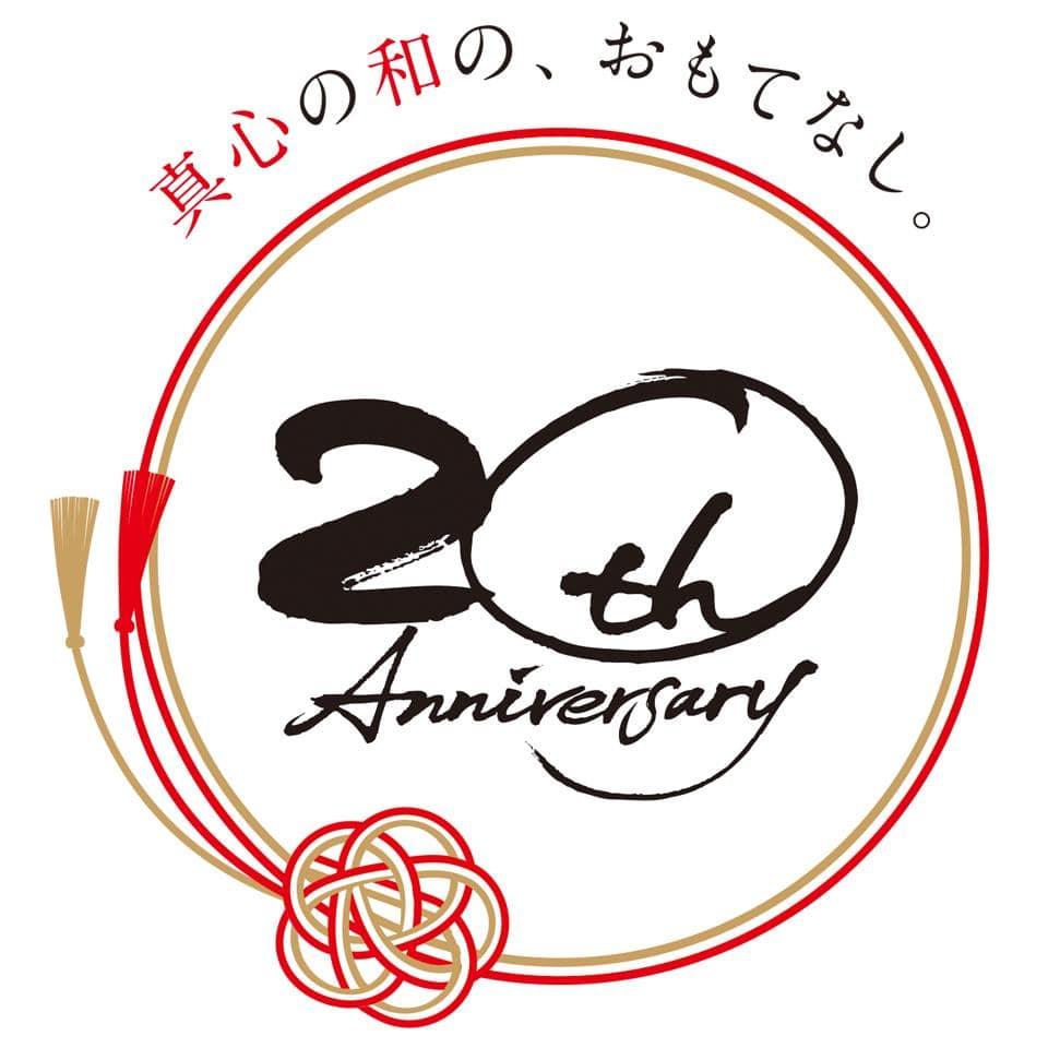 ホテルオークラ福岡の開業20周年記念ロゴ