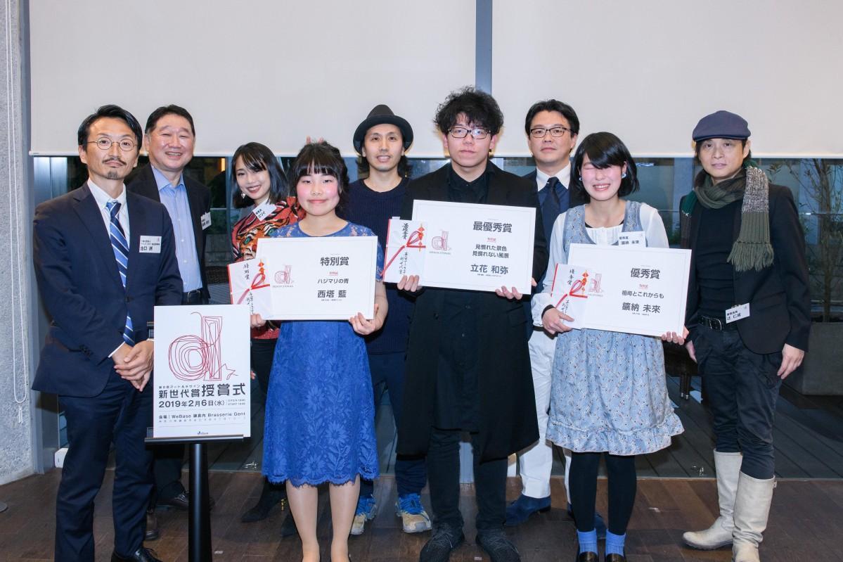 第2回の受賞者たち