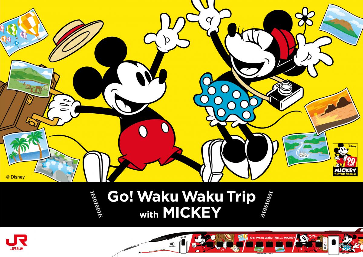 JR九州とウォルト・ディズニー・ジャパンのプロジェクト「Go! Waku Waku Trip with MICKEY」 ©Disney