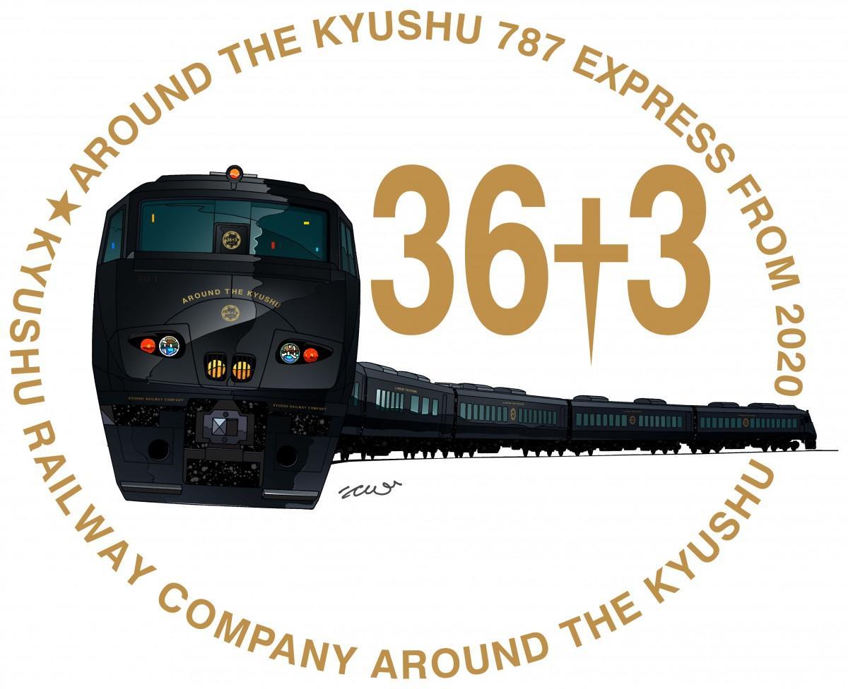 新しいD&S列車「36ぷらす3」が2020年秋に運行開始へ