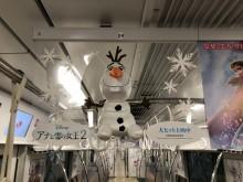 JR九州、映画「アナと雪の女王2」オラフぬいぐるみの中吊り広告展開 期間限定で