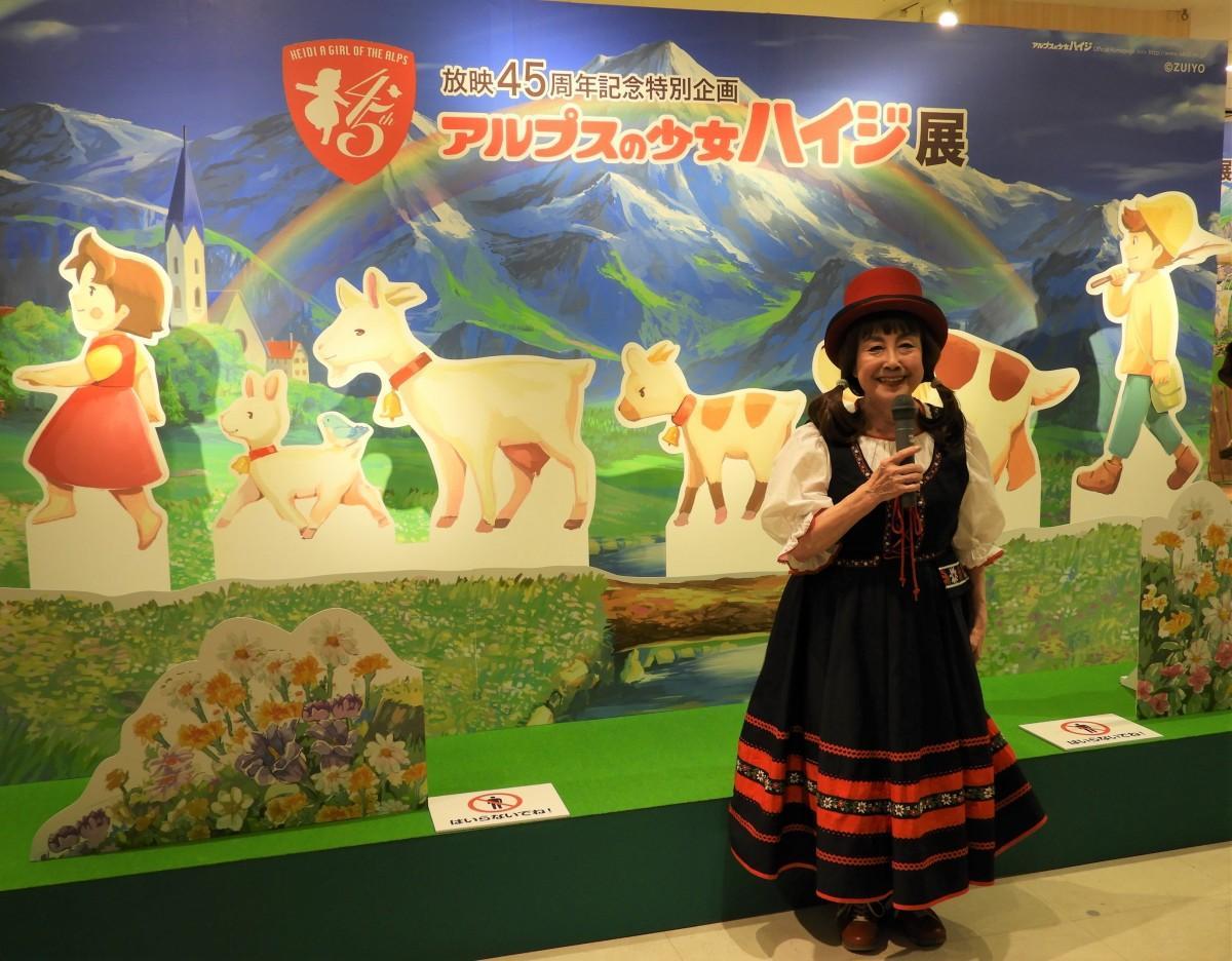 「アルプスの少女ハイジ展」マスコミ向け内覧会に登場したハイジ役声優・杉山佳寿子さん