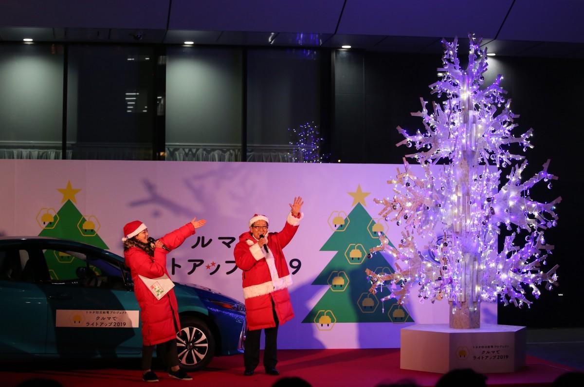 「トヨタ防災給電プロジェクト~クルマでライトアップ2019~」愛知会場、給電ツリー点灯式の様子