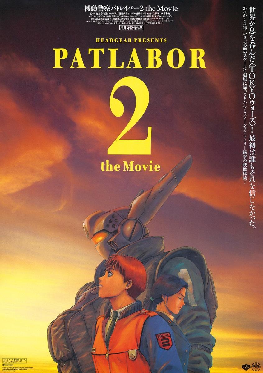 「機動警察パトレイバー2 the Movie」(1993年公開)ポスター©HEADGEAR
