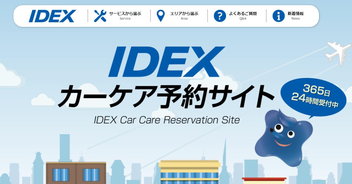 「IDEX カーケア予約サイト」トップ画面