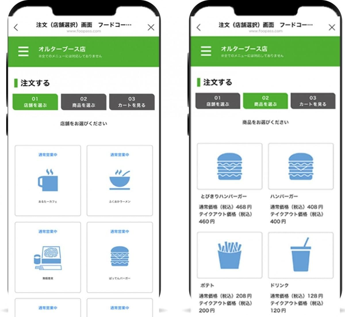モバイルオーダーサービス「FooPass」エンドユーザー画面イメージ