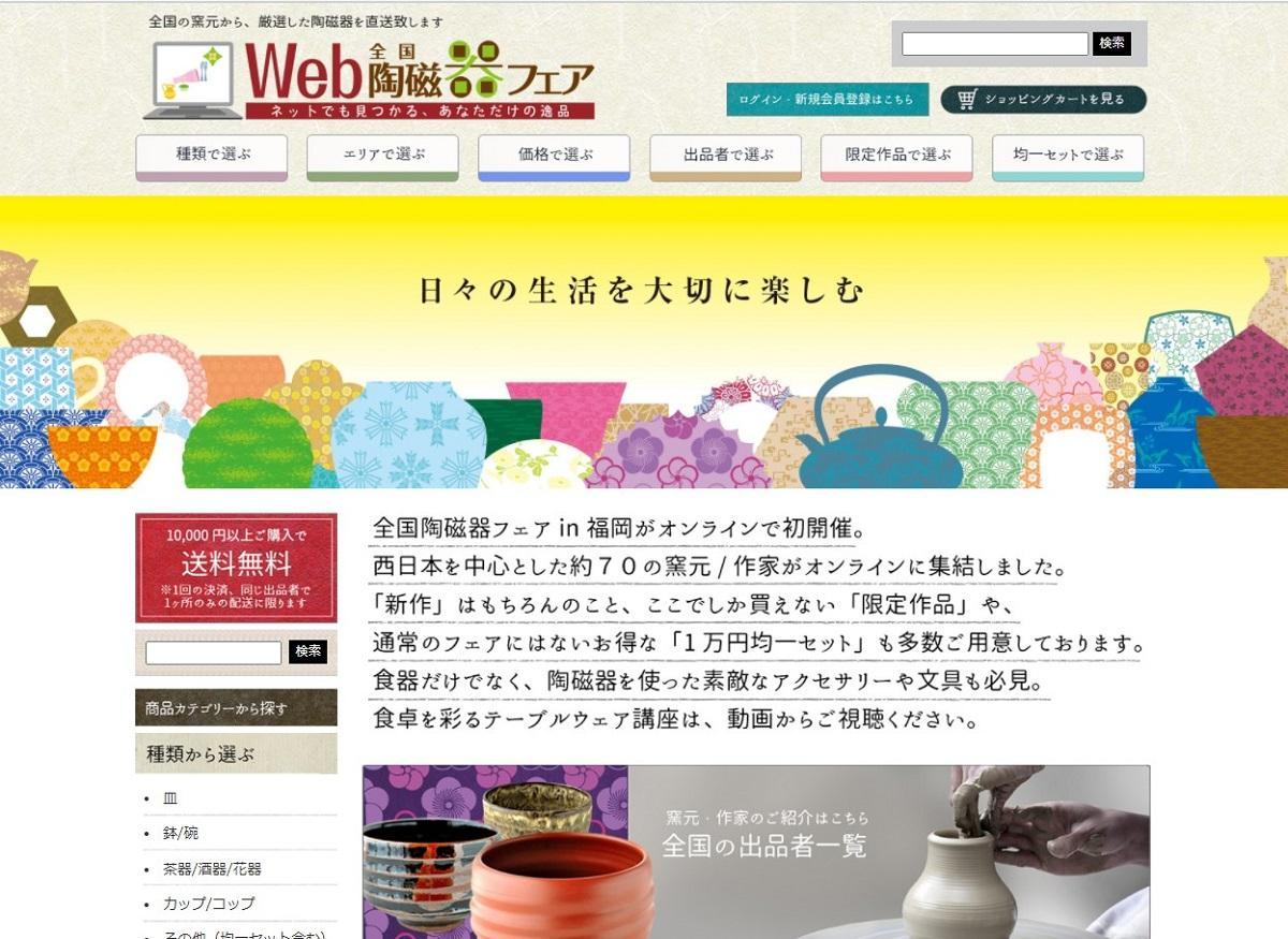 「Web全国陶磁器フェア」のサイトトップページ画面