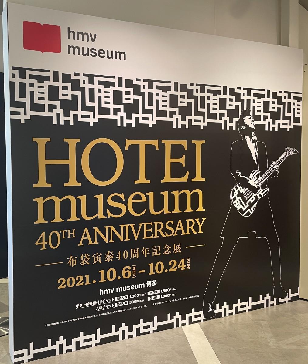 「HOTEI museum 40th ANNIVERSARY-布袋寅泰40周年記念展-」会場の様子