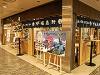 博多に海鮮居酒屋「炉端 魚助」 立ち食いすしも併設