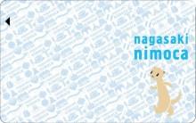 長崎県内の交通事業者7社局で3月から順次「nimoca」サービス開始へ