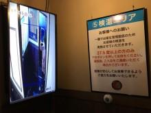 ラーメン店「一蘭」新宮店に「衛生システム」導入 エアシャワーや検温カメラ設置