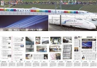 九州新幹線全線開業10周年の記念新聞 JR九州商事と読売新聞西部の共同企画で