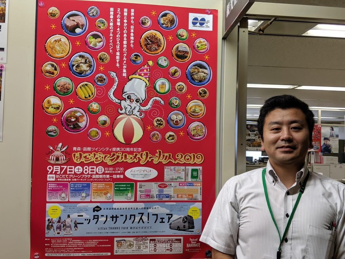 「お薦めは全部です」と話す函館市観光部観光振興課の澤村さん