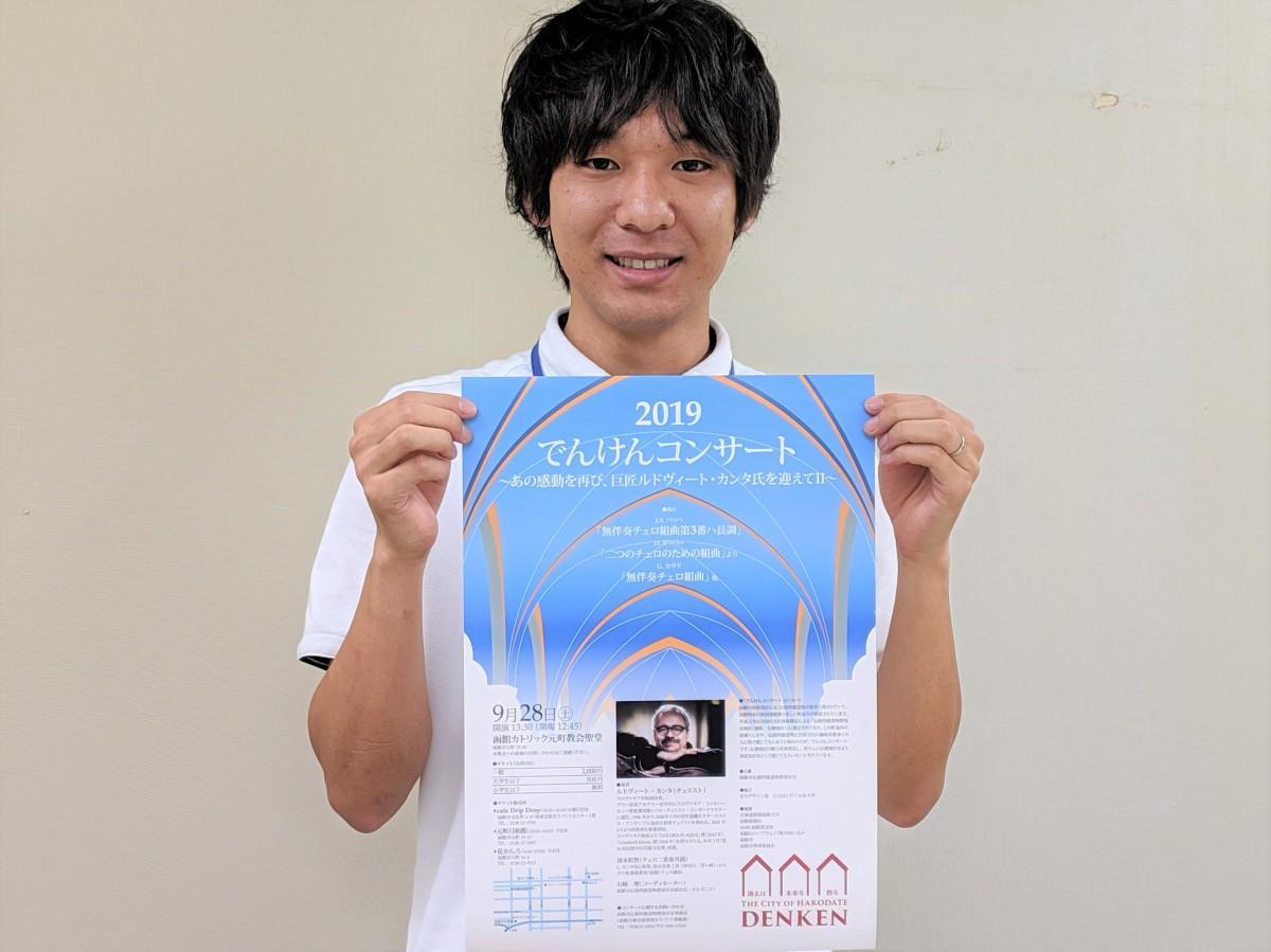 函館市都市建設部まちづくり景観課の担当者の山崎さん