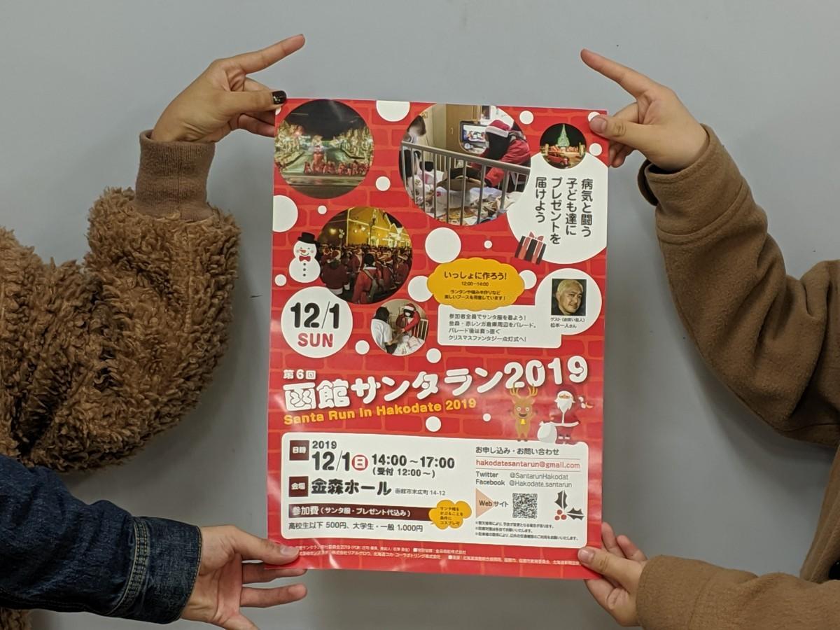 サンタは顔を出さないほうがいいというイベントへのこだわりから、それぞれがポスターを持つかたちで撮影