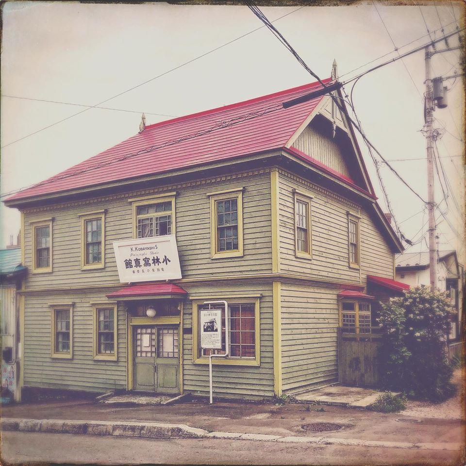 明治時代に開業した北海道内で最古の写真館「小林写真館」