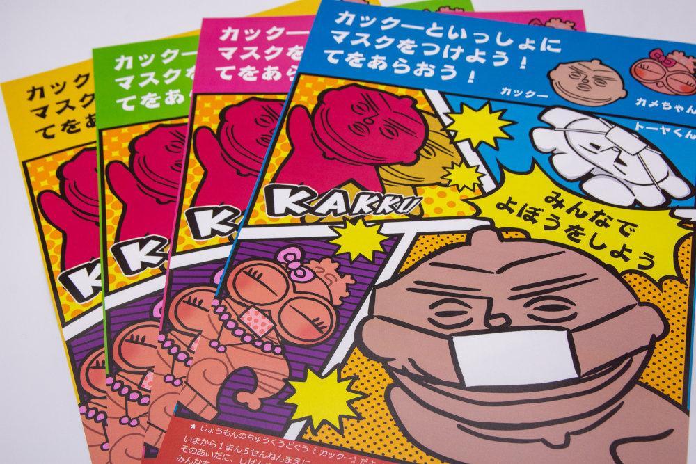 中空土偶のキャラクター「カックー」らが手洗いとマスク着用を呼び掛ける