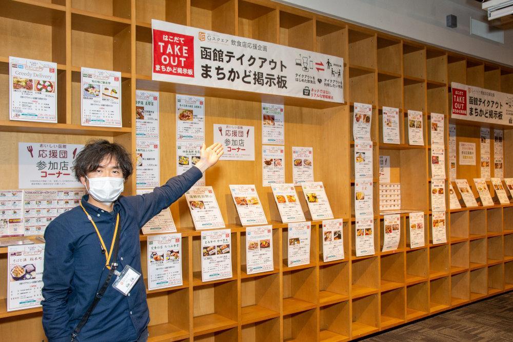 統一したフォーマットで各飲食店の情報を掲示するGスクエアの掲示板