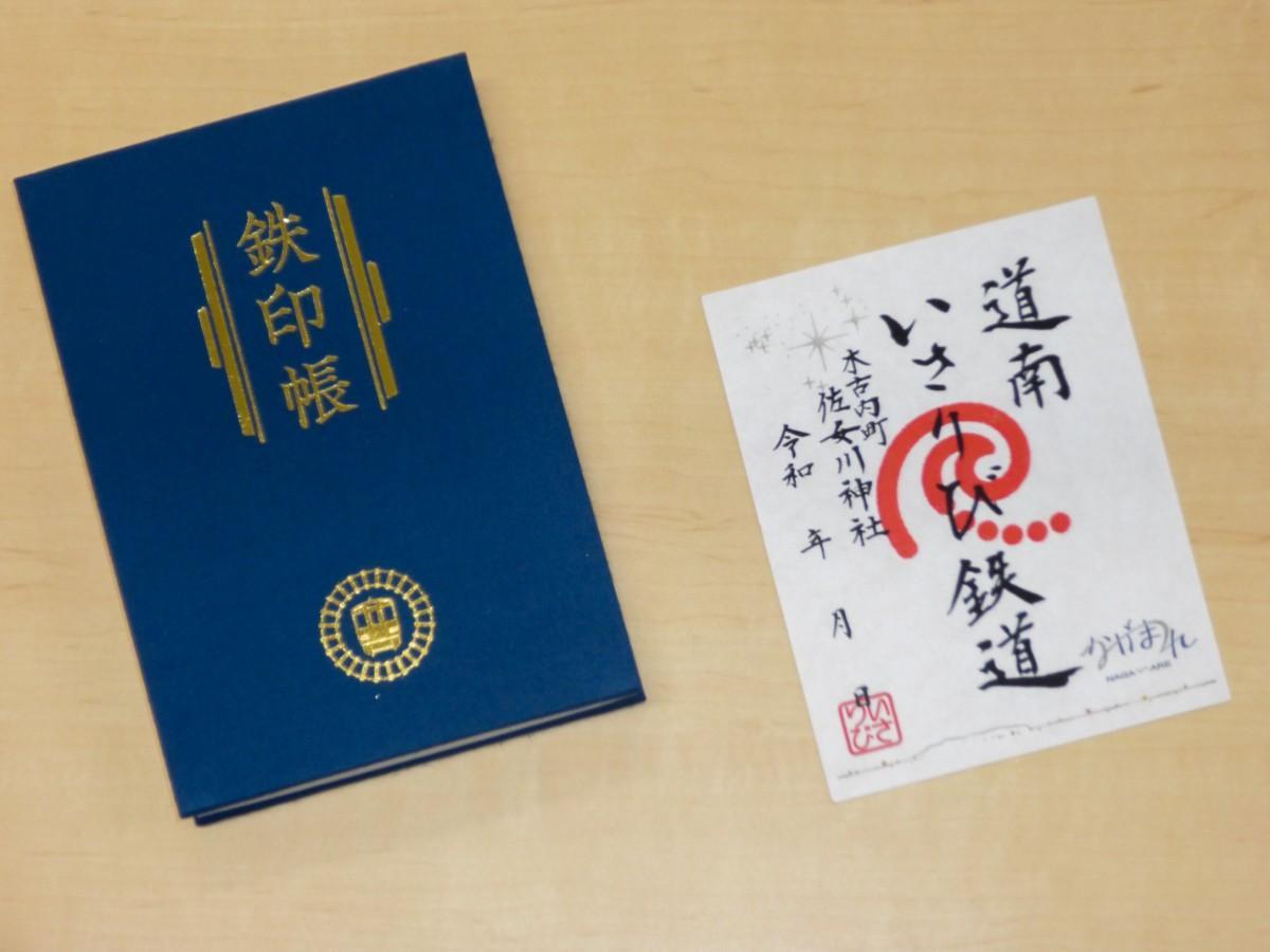 木古内町・佐女川神社の宮司が揮ごうした鉄印と、40社の鉄印を集めるための「鉄印帳」