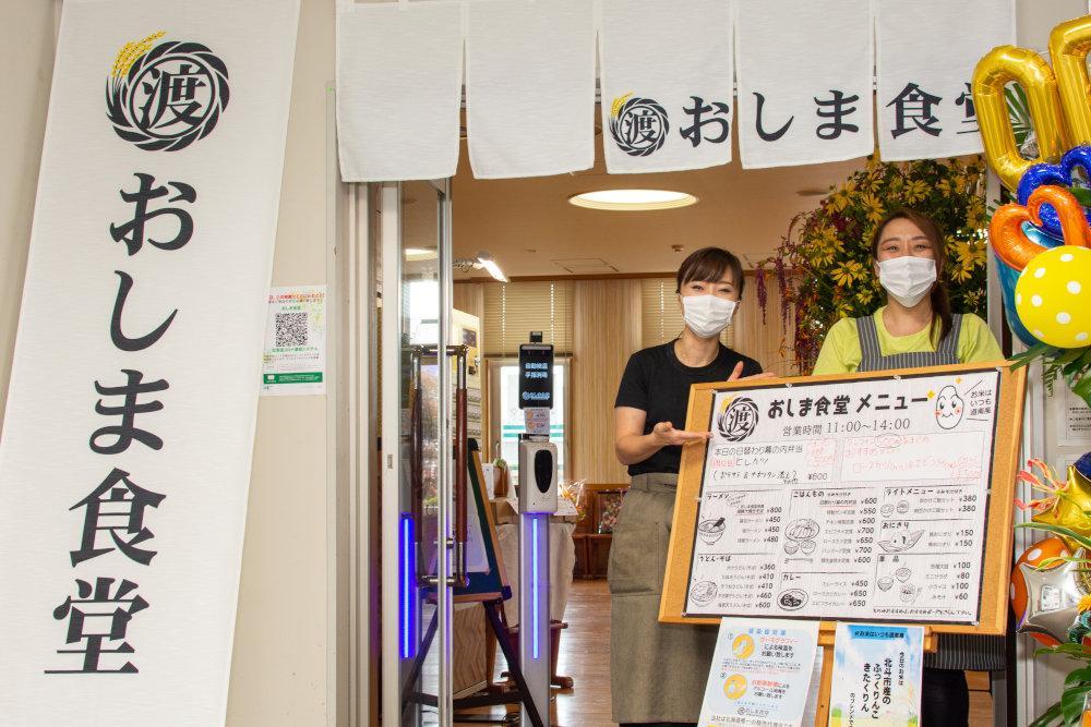 渡島総合振興局1階にオープンした「おしま食堂」