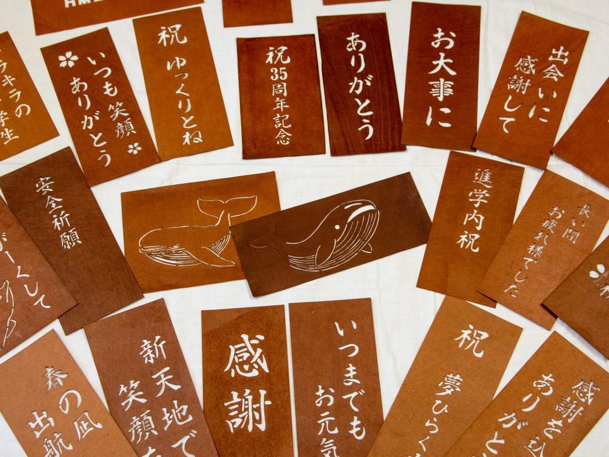 カステラに文字を刷り込むために使っていた型紙の一部