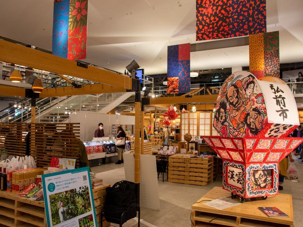 青森県弘前市の特産品を中心に食品と工芸品300品目以上を販売する