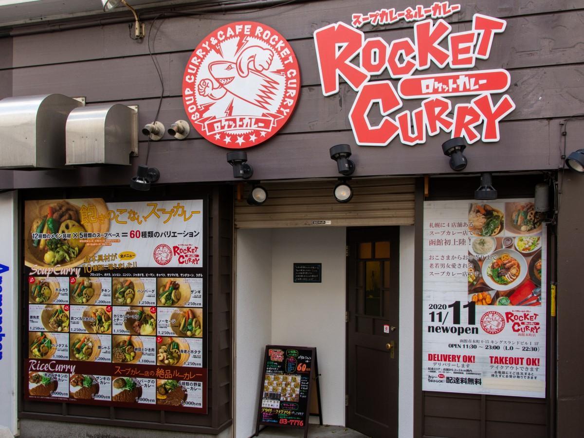 テークアウトや宅配にも対応するスープカレーとルーカレーの専門店「ロケットカレー」外観
