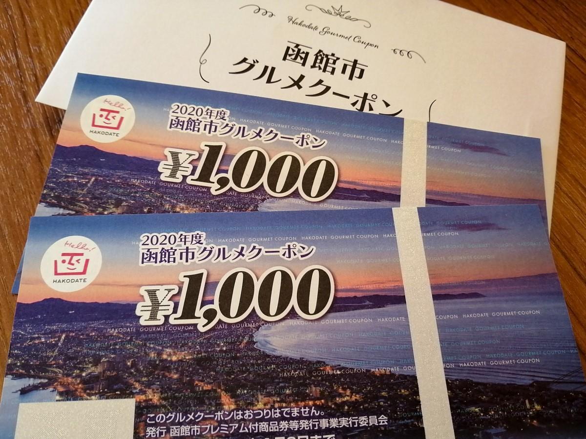 函館 グルメ クーポン 【出前館】函館のおすすめグルメ ランチ