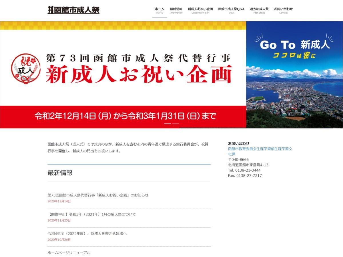 函館市成人祭サイトから、新成人へのお祝いメッセージを記入する用紙のテンプレートがダウンロードできる