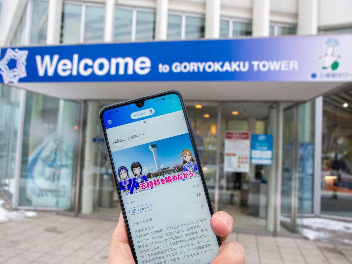 スマートフォンを使う「街めぐり」は、アニメゆかりの地など市内10カ所を訪ねるとキャラクターの会話や音楽が聞ける企画