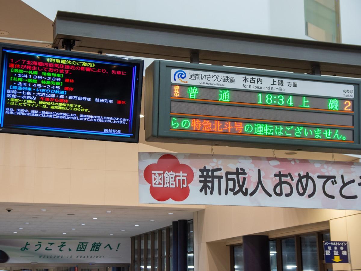 電光標示で列車運休を知らせるJR函館駅