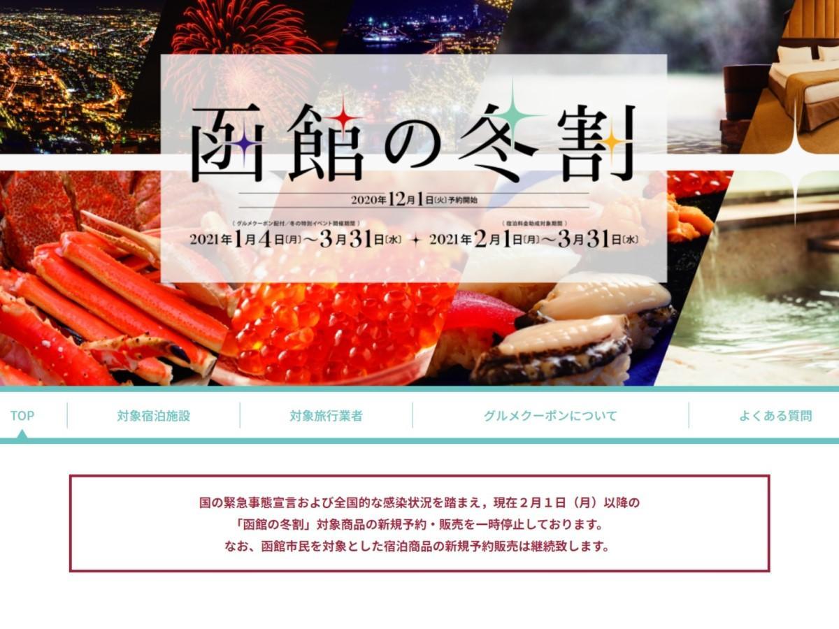 新規予約の受け付け停止を知らせる「函館の冬割」サイト