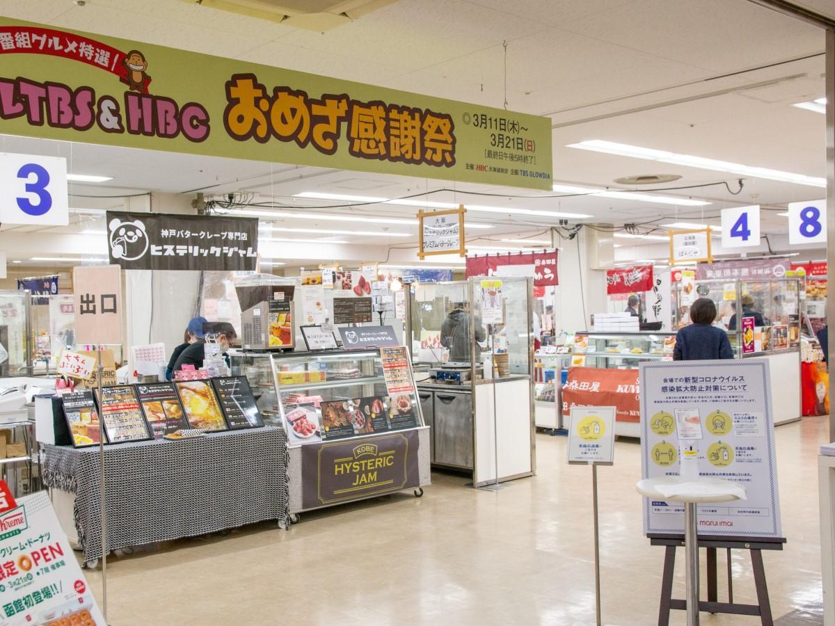 丸井今井函館店7階催事場に47店が出店し、人気番組で紹介されたグルメを販売する