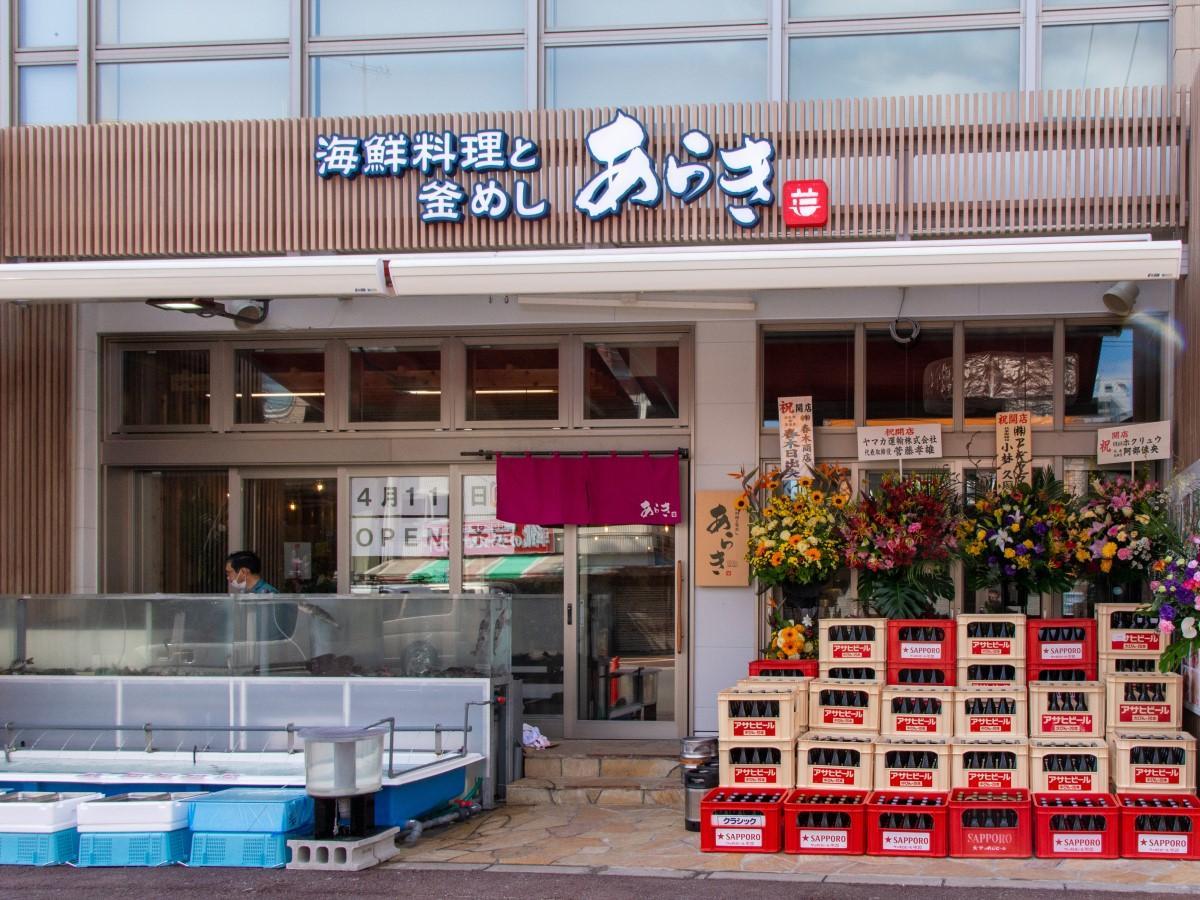 函館朝市ひろば1階に店を構える「海鮮料理と釜めし あらき」