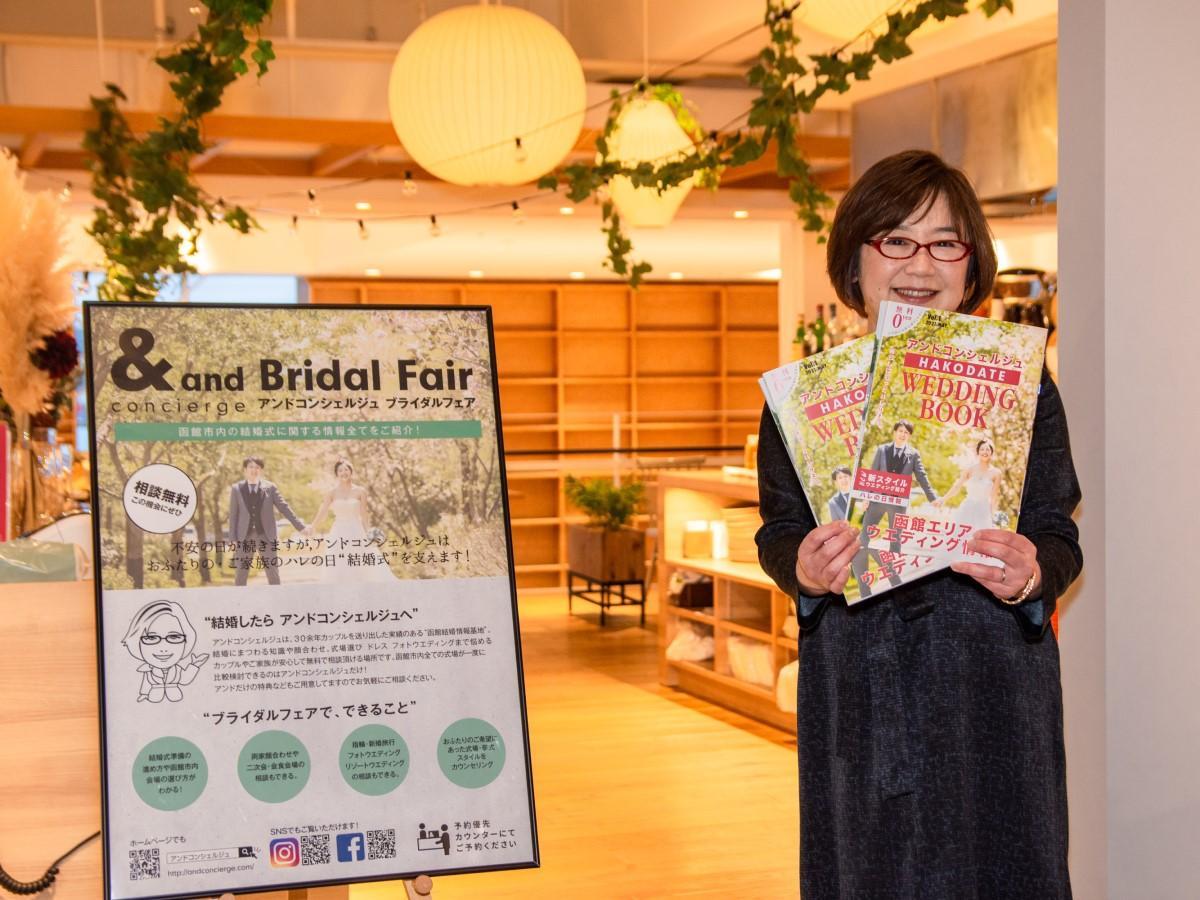 結婚式に関するフリーマガジンを企画した越前亜由子さん