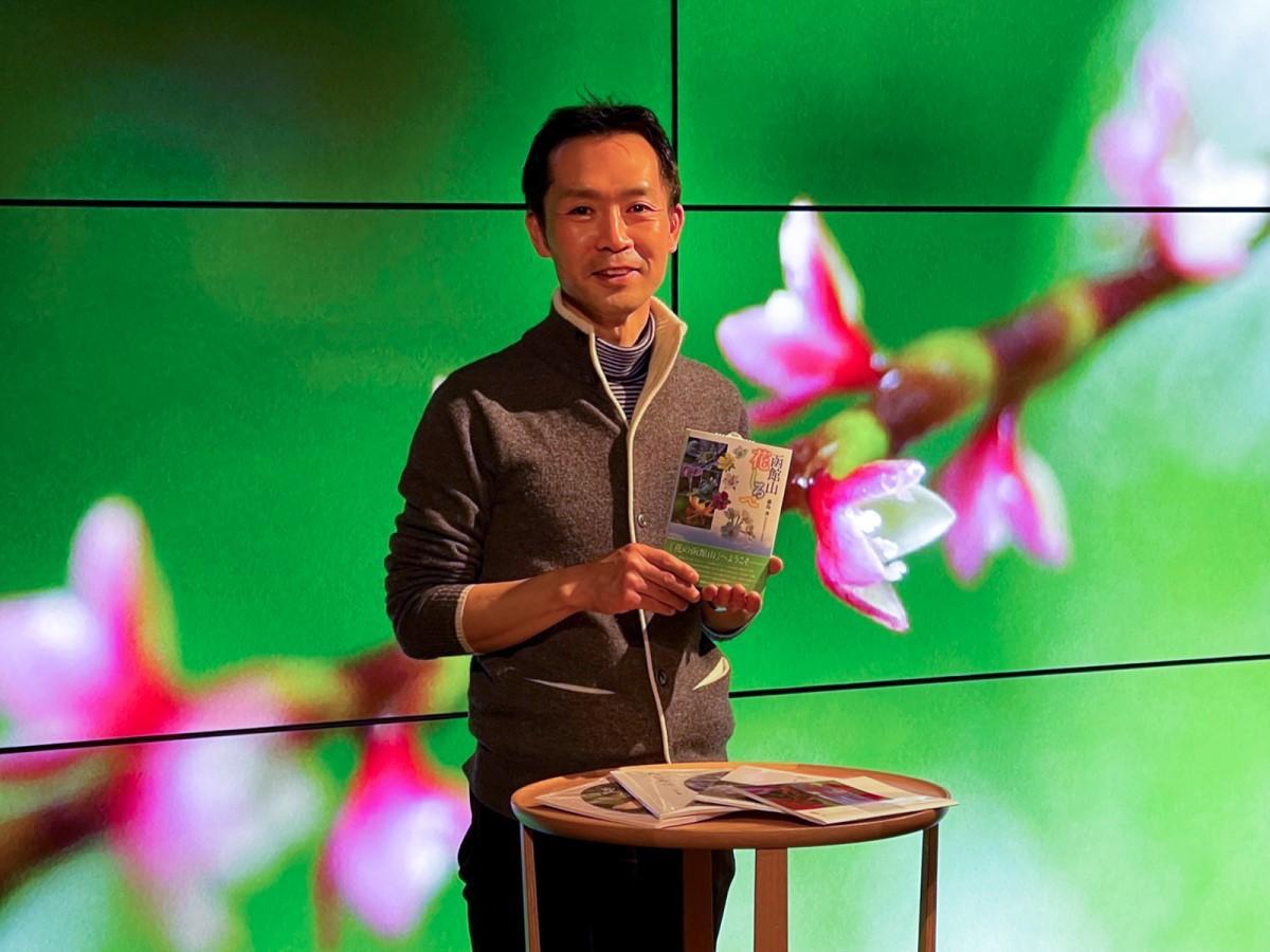 著作「函館山 花しるべ」を手にする藤島斉さん