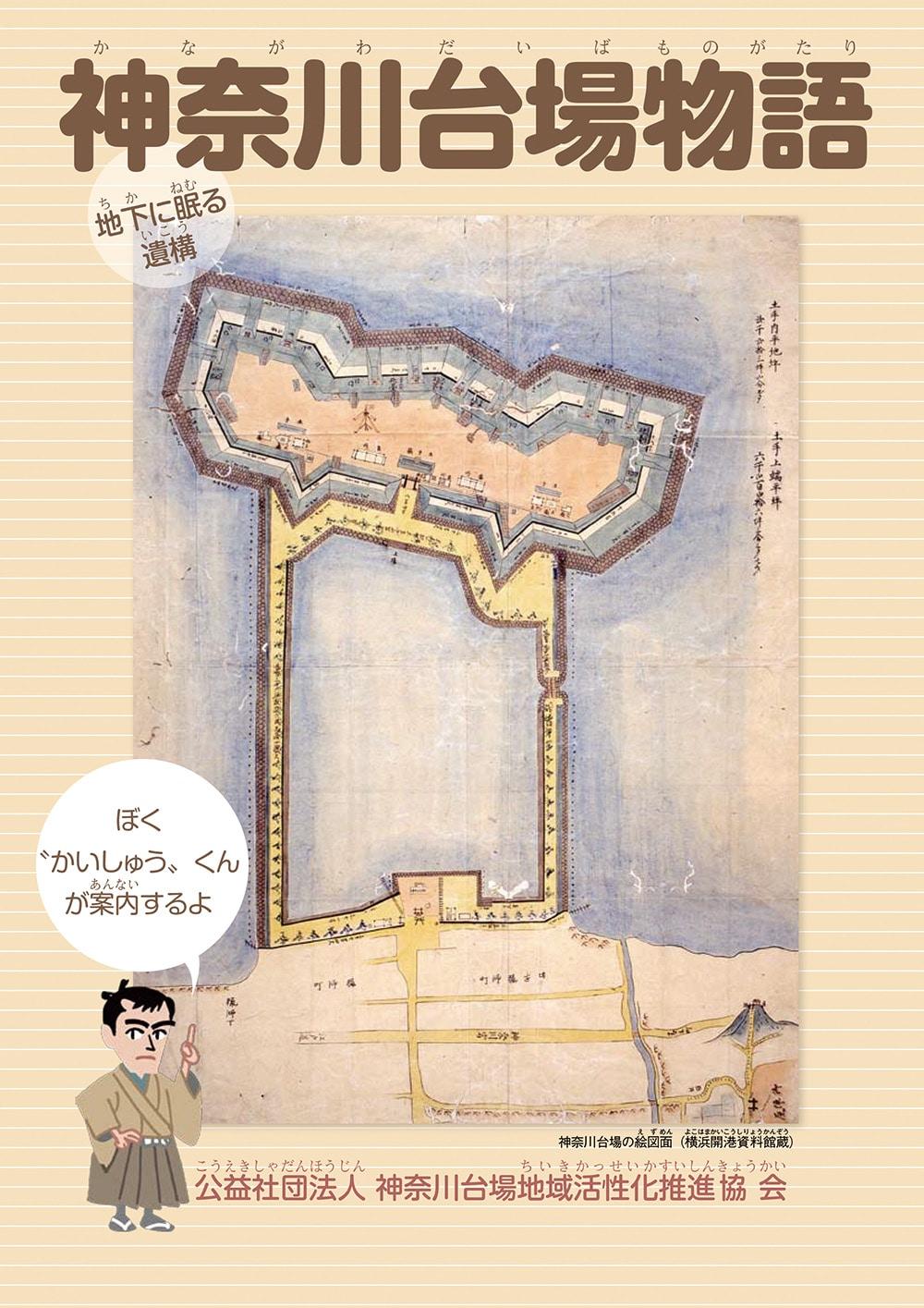 『神奈川台場物語』2018年9月 公益社団法人神奈川台場地域活性化推進協会刊