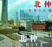 文化芸術活動の新拠点「北仲BRICK&北仲WHITE」始動