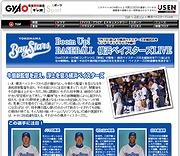USEN、「GyaO」で横浜ベイスターズの試合をライブ配信