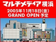 ヨドバシカメラ、3店舗統合し横浜三越跡地にオープン