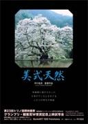 「美式天然」トリノ国際映画祭グランプリ受賞記念上映会