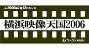 自主映画上映会「横浜映像天国」、メリーさん写真展も