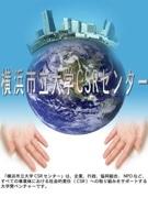 横浜市大発ベンチャー「CSRセンター」、LLPで設立